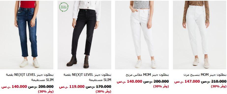 تخفيضات امريكان ايجل السعوديه للنساء جينزات
